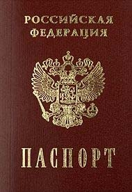 190px-Russian_passport