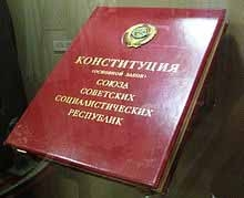 220px-Constitution_of_USSR_-_museum_of_Contemporary_History_01_by_shakko